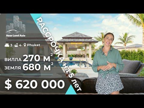 Купить недвижимость на пхукете недорого апартаменты kudrinskaya tower