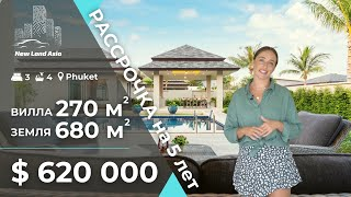 Купить виллу на Пхукете с бассейном Недвижимость на Пхукете Купить виллу в Таиланде Пхукет 2021