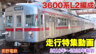 【長野電鉄】3600系L2編成走行シーン特集動画