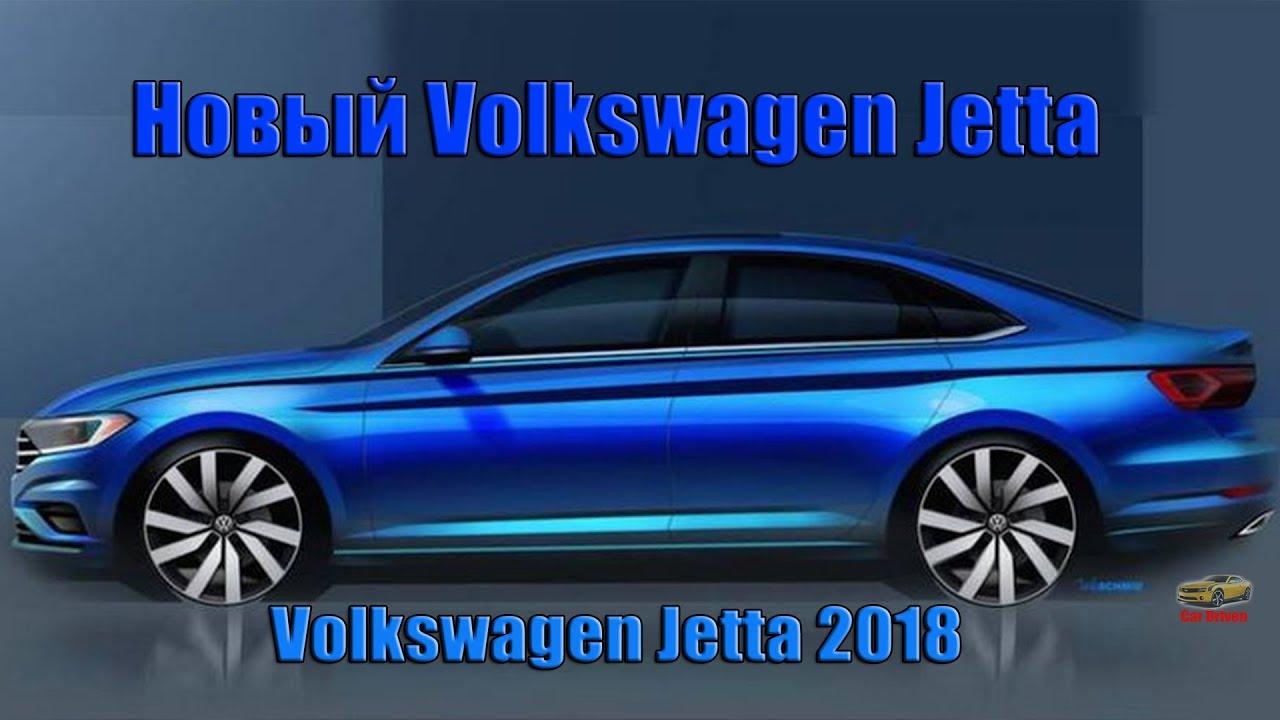 Официально представлен новый Volkswagen Jetta