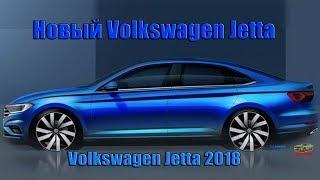 Новый Volkswagen Jetta / Volkswagen Jetta 2018 / Фольксваген Джетта