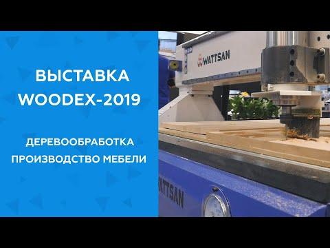 Отчёт с выставки по деревообработке Woodex 2019, Лазеркат
