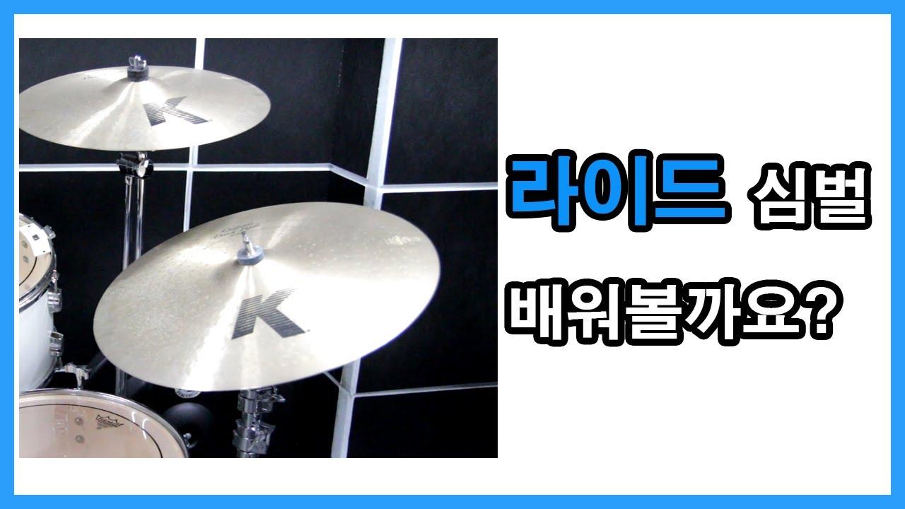 [1-7]드럼초보자 필수영상/드럼악보보는방법/라이드 심벌배우기