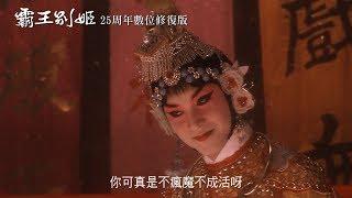 【霸王別姬】25周年數位修復版12/14全台獻映 thumbnail