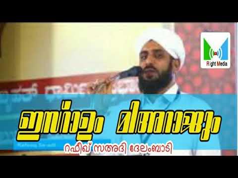 ഇസ്റാഉം മിഅറാജും | റഫീഖ് സഅദി ദേലംപാടി | Right Media Live