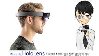 Microsoft HoloLens:마이크로소프트 '홀로렌즈' 일반판매 시작-[스나이퍼 뉴스룸]