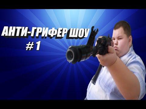 АДСКИЙ ГРИФЕР БОМБИТ АНТИ-ГРИФЕР ШОУ 1