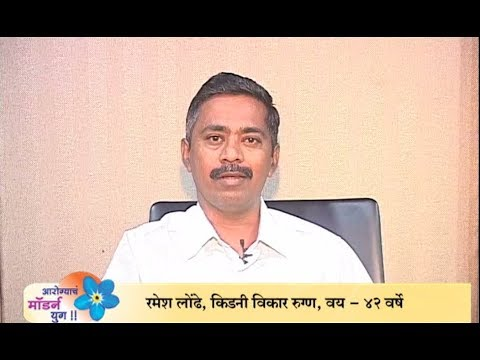 Modern Homeopathy : Hypertensive Nephropathy (Kidney) cured patient Mr. Ramesh Londhe