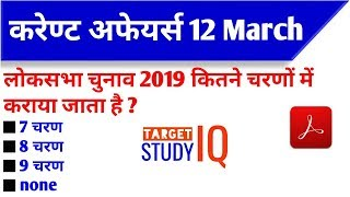 March Current affairs,12 march  Current affairs,daily current affairs,Current affairs in hindi