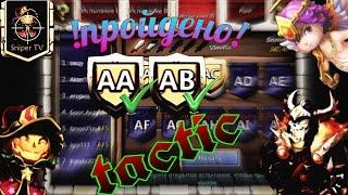 Как пройти волны AA и AB.Тактика, описание, расстановка. Всё в подробностях