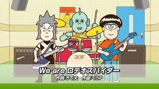 ぐらP&ろで夫Ⅱ 第10話「We are ロデオスパイダーをP」