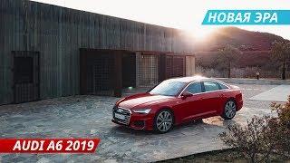 Тест-драйв новой Audi A6 в кузове C8 2019