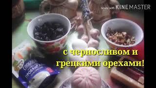 Мой любимый салат с черносливом и грецкими орехами!