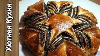 Маковый пирог - ЭТО НЕРЕАЛЬНО ВКУСНО!
