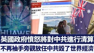 中共隱瞞疫情 英國政府憤怒 要追責|新唐人亞太電視|20200403