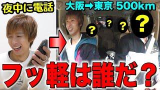 「納車したし、今から東京までドライブな?」と夜中に急に電話したらもちろん全員参加するよな???