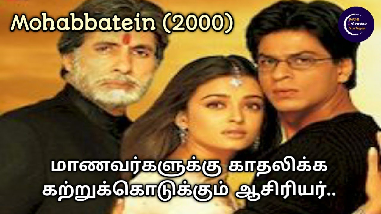 Download mohabbatein movie tamil dubbed   hindi movies tamil explanation   mohabbatein full movie explanation