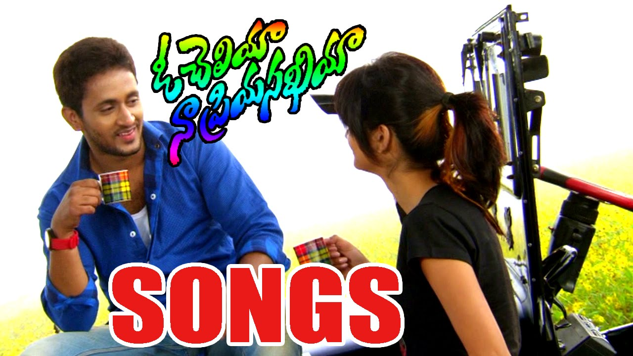 O Cheliya Naa Priya Sakhiya Songs - Madi Nadilo - Manoj Nandam, Smithika -  2015