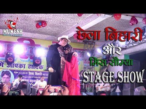 रो परे दोनों कलाकार मिस सोनिया और छैला बिहारी  ऐसा स्टेज शो एक बार जरूर देखें Amari  Murligang Mela