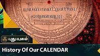 Who made the first calendar? History of Calendar