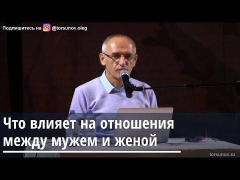 Торсунов О.Г.  Что влияет на отношения между мужем и женой