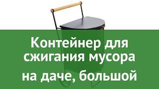 Контейнер для сжигания мусора на даче, большой (DOORZ) обзор МСЖ производитель МПП Дорз (Россия)