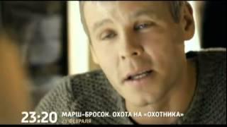 Марш-Бросок: Охота на Охотника / 2015 / фильм / анонс