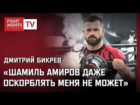 Дмитрий Бикрев: «Шамиль Амиров даже оскорблять меня не может»