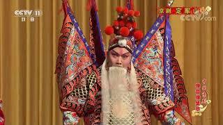 《中国京剧像音像集萃》 20191013 京剧《定军山》| CCTV戏曲