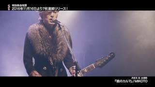 【MV】明治吸血奇譚「月夜叉 紅」 [暁のカルマ/MIKOTO]