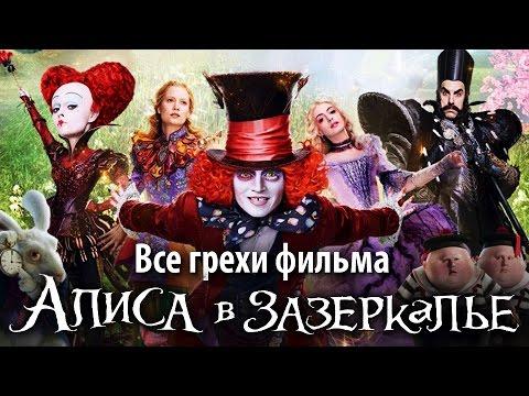 Алиса в Зазеркалье 2016 смотреть онлайн в хорошем качестве 720 на айфон hd