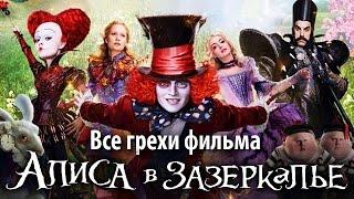 """Все грехи фильма """"Алиса в Зазеркалье"""""""