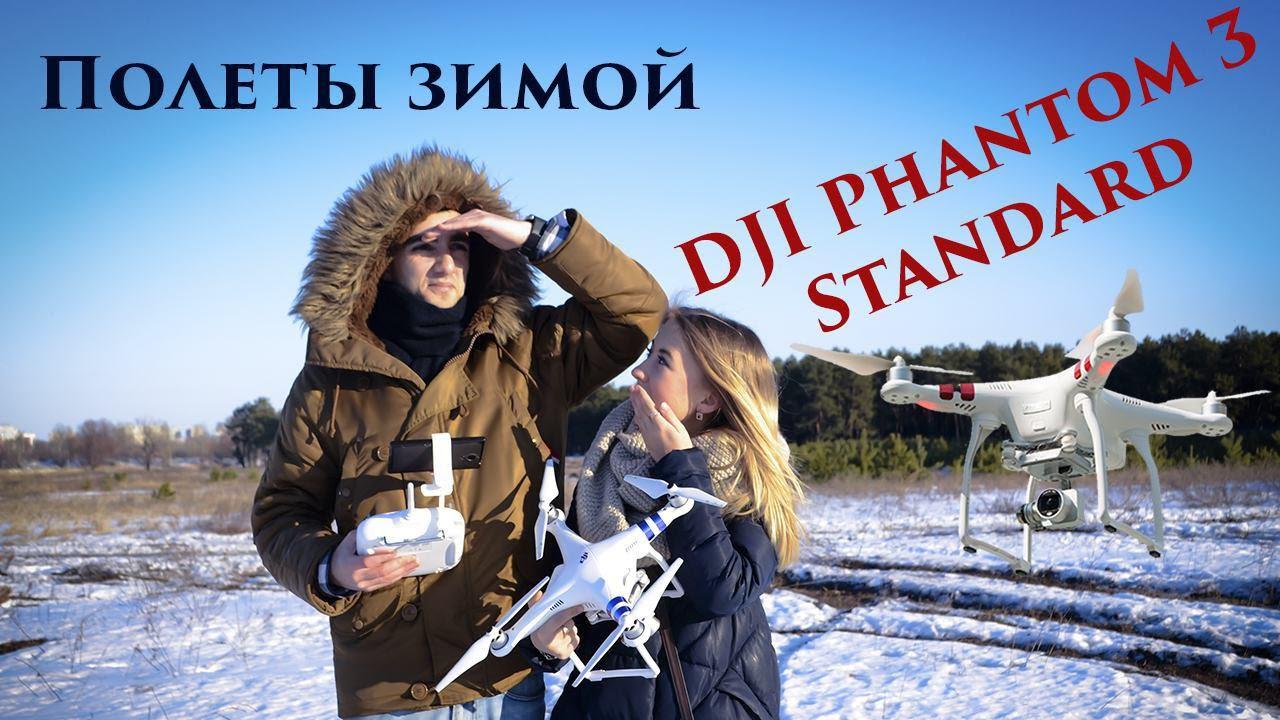 Эксплуатация dji phantom зимой пластиковый бокс мавик по акции