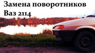 Ваз 2114 замена поворотников