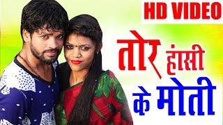 Bhagwat kashyap-Cg song-Tor hasi ke moti re-Chmpa nishad-New hit Chhattisgarhi geet-HD video 2018