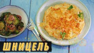 Сочный Куриный Шницель с Сыром | #Borsch