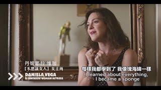 【不思議女人】女主角專訪|11/24為愛反擊