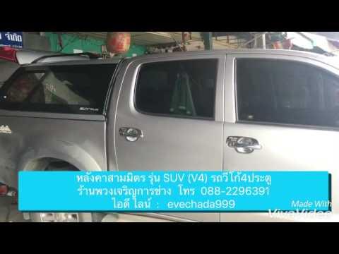 หลังคารถกระบะ รถวีโก้4ประตู ติดตั้งหลังคาสามมิตรรุ่นSUV #ร้านพวงเจริญการช่างรังสิต โทร 088-2296391