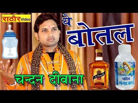 ये बोतल -- चन्दन दीवाना -- Botal Sath Nibhati Hai--Chandan Deewana -- Ye Botal -- जन्म  से अंत तक