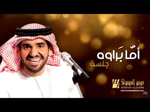 حسين الجسمي - أما براوه جلسات وناسة Hussain Al Jassmi - Jalsat Wanasa