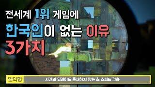 전세계 1위 게임 포트나이트에 한국인이 없는이유 3가지