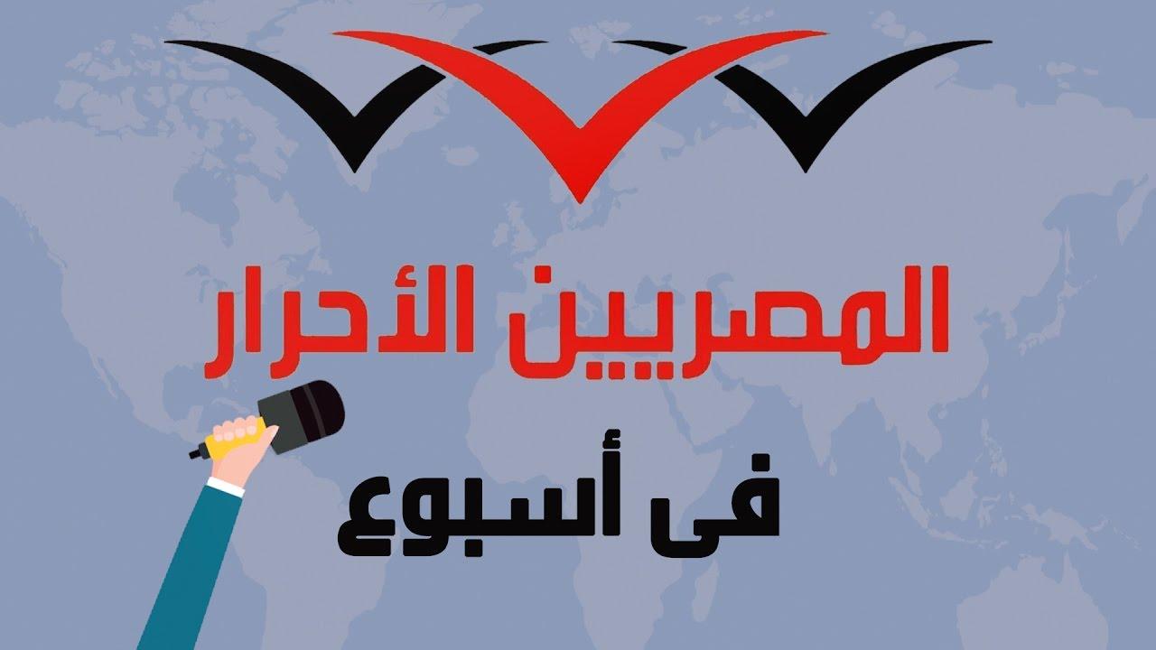 المصريين الأحرار في اسبوع