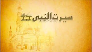 Seerat-un-Nabi - Programme No. 3