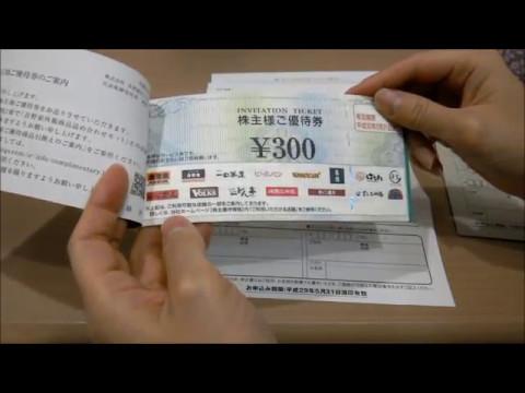 株主優待が届いた [9861]吉野家ホールディングス