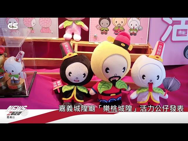 【#CSNEWS】嘉義城隍廟「樂桃城隍」活力公仔發表/CS看正聲
