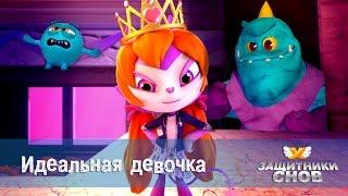 Защитники снов - Идеальная девочка. Анимационный сериал для детей. Серия 12