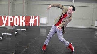 ТАНЦЕВАЛЬНАЯ БАЗА: УЧИМСЯ ДЕРЖАТЬ ПОТОК (FLOW) УРОК 1 | УРОКИ ТАНЦЕВ ДЛЯ НАЧИНАЮЩИХ | ILLUSION DANCE