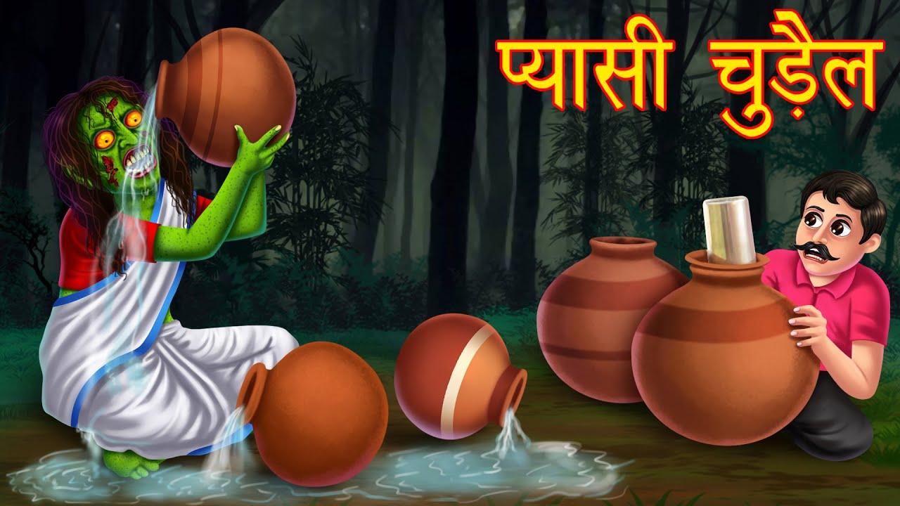 प्यासी चुड़ैल । New Horror Story | Latest 2021 Stories | Hindi Kahaniya | Stories in Hindi | Kahaniya
