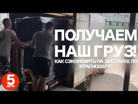 Получаем наш груз в Транспортной компании DPD. Пятый день в Краснодаре. Катаемся по ул Российской.