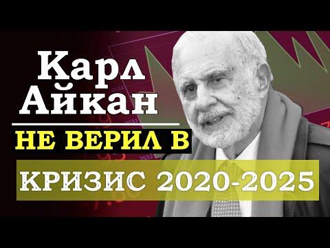 Кризис 2020-2025 - это серьёзно. Миллиардер Карл Айкан недооценил кризис и потерял деньги на Hertz